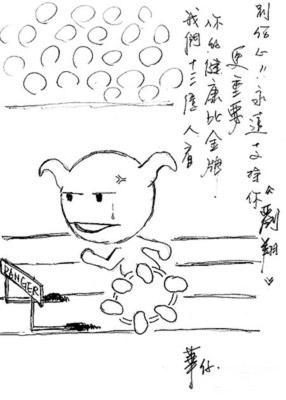 刘德华画漫画鼓励刘翔