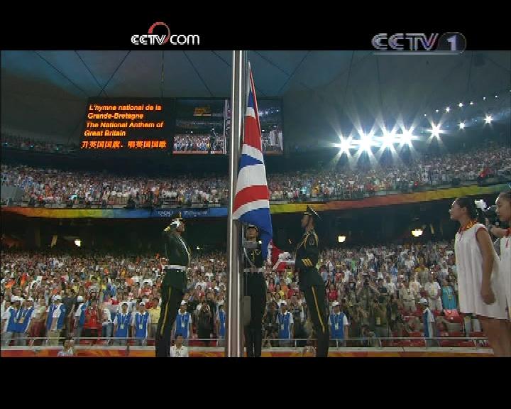 闭幕式现场升英国国旗奏英国国歌