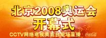 <center>CCTV网络电视奥运台</center>